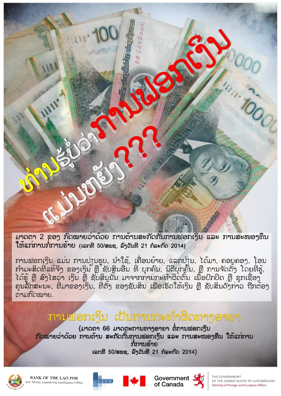aml-poster-small